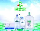 淄博绿赛尔品牌桶装水张店配送中心