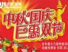 北京紫名都装饰长春公司2017双节回馈客户大让利