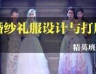 广州婚纱礼服设计与打版培训