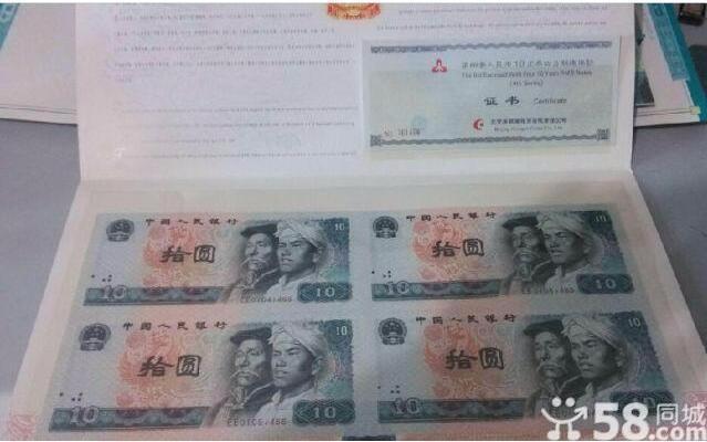 沈阳回收纸币收购老钱币兑换收藏