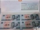 沈阳邮票回收,钱币回收,纪念币回收