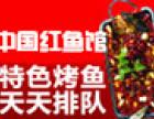 中国红鱼馆加盟