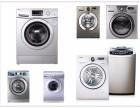 欢迎进入(24小时)南宁博世洗衣机售后服务电话是多少
