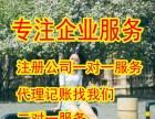 黄陂区前川正规工商执照代办公司注册个体户注册税务注销解非正常