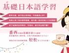 重庆专业日语培训 番西教育 日语N5-N1标准课程