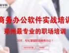 郑州学电脑零基础教学 从零开始学打字