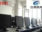 黄土岭计算机培训学校 学电脑到升腾教育
