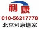 北京利康搬家公司电话价格费用便宜排名