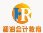 蚌埠全城服务实操会计培训班和润会计培训班