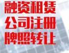 天津融资租赁公司怎么注册