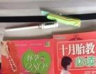 奶嘴和孕妇书籍