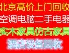 全北京空调回收,柜机挂机,格力美的海尔大金好坏全收