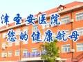 天津圣安医院在线医生
