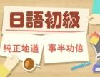 上海日语口语培训课程 可与日本人无障碍交流