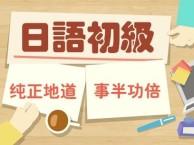 上海日语培训中心 可以学到地道口语表达