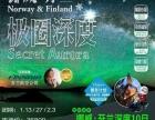 辽宁国旅:优惠全球签证境外旅游邮轮旅游旅行订制