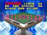 三杰战神三代麻将机 麻将机程序 深圳市全自动战神麻将机