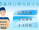 寄东西到台湾的物流有哪些,台湾专线快递代收货款
