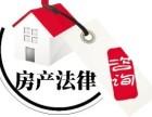 江桥律师事务所 江桥房产买卖律师咨询-江桥房产律师