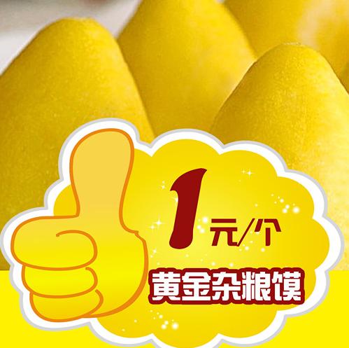 五谷粗粮早餐加盟郴州总店隆重开业35800包设备开店