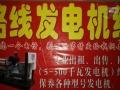 高价收购50至1500kw柴油发电机组