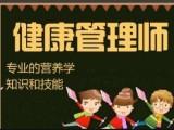 北京正规的健康管理师 心理咨询师培训班有哪些