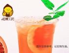 冷饮连锁加盟店冷饮奶茶就选柠檬工坊,纯天然饮品
