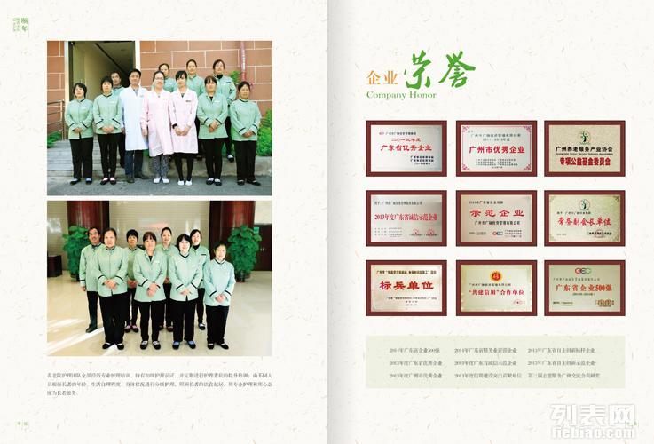 广州服务周全颐年养老院形象画册设计-vi品牌设计