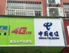 中国电信营业厅转让