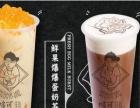 【哆可茶饮】加盟/加盟费用/项目详情