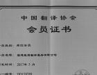商务陪同翻译 展会翻译 音配音翻译 音听译