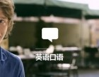 北京东城青少年英语培训班要多少钱,职场英语口语速成班