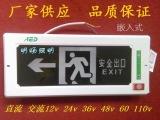 36V 24V消防灯 应急灯 指示灯 直流 交流
