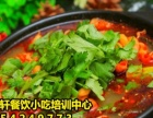 开小吃店去哪里学技术 陕西砂锅学习 凉皮肉夹馍米线培训