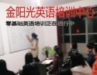 成人零基础英语培训班将于8月22日晚开新班