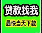 天津房屋抵押贷款正规低息办理渠道