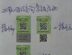 沧州 二维码防伪标签 刮奖卡 防窜货厂家
