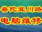 上海普陀宜川路电脑上门diy装机硬盘U盘数据恢复维修网络布线