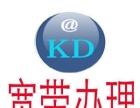 重庆宽带综合受理中心联通、移动、电信、长城、艾普