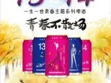 青岛劲派13.14青春主题系列啤酒全国招商加盟
