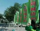 阳泉同城货的诚招加盟司机加盟 汽车租赁/买卖