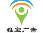 杭州雅宝广告专业户外广告牌 门头灯箱广告制作等安全放心