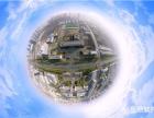 什么是360 三维全景,360 三维全景优势都有那些?