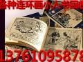 苏州连环画回收/苏州老线装书收购