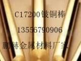 C17300铍铜棒 易车削德国铍铜毛细棒 厂家直销