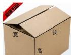 纸箱,纸盒批发及订做不用遍街找,就在你身边方便快捷