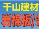 具有口碑的岩棉板厂家当属秦皇岛市千山建材-北京岩棉板厂家