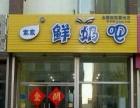 北京家家鲜奶吧免费加盟加盟 冷饮热饮