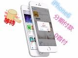 江油苹果手机可以分期付款购买吗