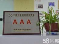 零基础成人英语培训苏州唯亭新科教育成人英语培训